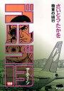 ゴルゴ13(169) (SPコミックス)