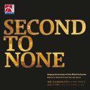 【輸入楽譜】セカンド・トゥー・ナン: 名古屋芸術大学ウィンドオーケストラ演奏