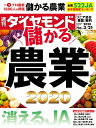 週刊ダイヤモンド 2020年 3/21号 [雑誌] (儲かる農業2020 消えるJA)