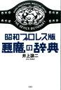 昭和プロレス版 悪魔の辞典 [ 井上譲二 ]