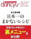 【バーゲン本】日本一のまかないレシピ 永久保存版 [ dancyu plus ]