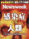 Newsweek (ニューズウィーク日本版) 2020年 3/17号 [雑誌]