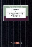 岸田國士(2)
