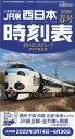 西日本時刻表 2020年 03月号 [雑誌]