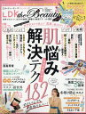 LDK the Beauty mini (エルディーケー ザ ビューティーミニ) 2020年 03月号 [雑誌]