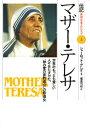"""マザー・テレサ 世界のもっとも貧しい人々をたすけた、""""神の愛の宣教 (伝記世界を変えた人々) [ シ"""