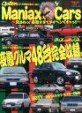 Maniax Cars 兄さんっ!変態すぎてタイヘンですっっ!! (サンエイムック)
