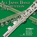 全日本吹奏楽コンクール2014 Vol.4 中学校編4 [ (V.A.) ]