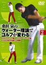 桑田泉のクォーター理論でゴルフが変わる VOL.2