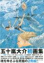 五十嵐大介画集・海獣とタマシイ (原画集・イラストブック) [ 五十嵐 大介 ]