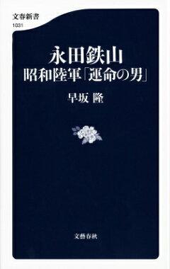 永田鉄山昭和陸軍「運命の男」