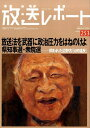 """放送レポート(no.253(March.3.) 放送法を""""武器""""に政治圧力をはねのけよ 県知事選・衆"""