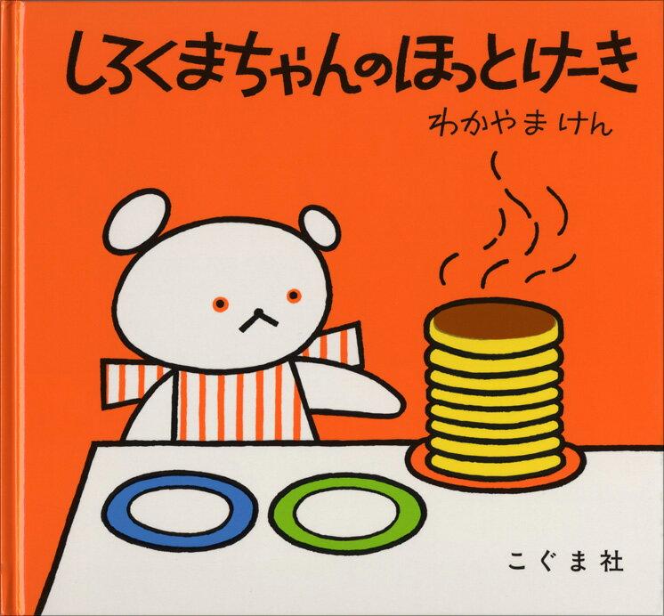しろくまちゃんのほっとけーき [ 若山憲 ]...:book:10144335