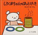 しろくまちゃんのほっとけーき (こぐまちゃんえほん) [ 若山憲 ]