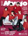 ちっこいMyojo (ミョウジョウ) 2021年 3月号 [雑誌]