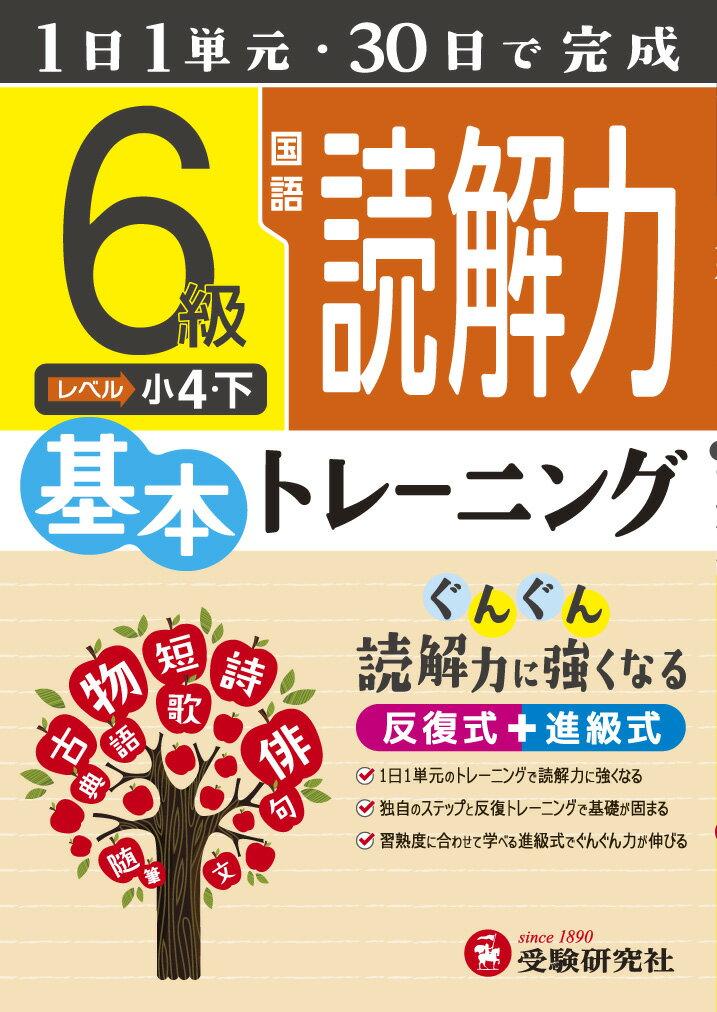小学 基本トレーニング 国語読解力6級 1日1単...の商品画像