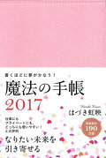 はづき虹映 魔法の手帳 2017