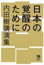 日本の覚醒のために 内田樹講演集 (犀の教室) [ 内田樹 ]