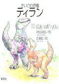 さいごの恐竜ティラン I'll stay with you