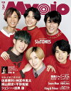 Myojo (ミョウジョウ) 2021年 03月号 [雑誌]