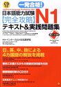 一発合格!日本語能力試験N1〈完全攻略〉テキスト&実践問題集 [ インターカルト日本語学校 ]
