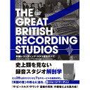 英国レコーディング・スタジオのすべて 黄金期ブリティッシュ・ロックサウンド創造の現場 [ ハワード・