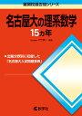 名古屋大の理系数学15カ年(2016)第4版 [ 大竹真一 ]