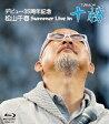 デビュー35周年記念 松山千春 Summer Live In 十勝【Blu-ray】