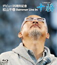 デビュー35周年記念 松山千春 Summer Live In 十勝【Blu-ray】 松山千春