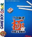 アテナ GameBoyレトロ プロマージャンキョクGB II 発売日:1999年03月19日 JAN:4988679000315 ゲーム その他