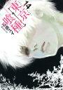 東京喰種(14) (ヤングジャンプコミックス) [ 石田スイ...