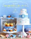 はじめてのシュガーアート お砂糖でつくるかわいいお菓子のデコレーション 東京シュガーアート