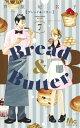 Bread&Butter 7 (マーガレットコミックス) [ 芦原 妃名子 ]