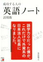 成功する人の 英語ノート活用術 金田 博之