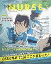 Expert Nurse (エキスパートナース) 2021年 03月号 [雑誌]