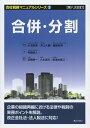 会社税務マニュアルシリーズ(3)第8次改訂 [ 大沼長清 ]