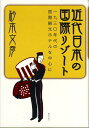 近代日本の国際リゾート 一九三〇年代の国際観光ホテルを中心に [ 砂本文彦 ]