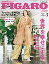 madame FIGARO japon (フィガロ ジャポン) 2021年 03月号 [雑誌]