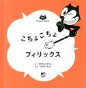 こちょこちょフィリックス (FELIX THE CAT Picture Books) [ 綿谷寛 ]