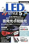 LED��STYLE��5��
