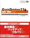 Oracle Database 11g運用・管理ガイド [ 篠田典良 ]