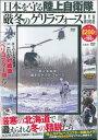 DVD>日本を守る陸上自衛隊厳冬のゲリラ・フォースDVD (<DVD>)