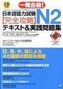 一発合格!日本語能力試験N2〈完全攻略〉テキスト&実践問題集 [ インターカルト日本語学校 ]