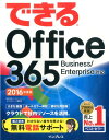 できるOffice 365(2016年度版) [ インサイトイメージ ]