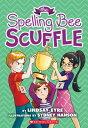 The Spelling Bee Scuffle SPELLING BEE SCUFFLE (Sylvie Scruggs)