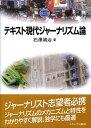 テキスト現代ジャーナリズム論 (Minerva text library) [ 石沢靖治 ]