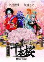 超歌舞伎 今昔饗宴千本桜【Blu-ray】 [ 初音ミク、中村獅童 ]