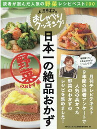 <strong>上沼恵美子</strong>のおしゃべりクッキング日本一の絶品おかず 野菜のおかず編 読者が選んだ人気の野菜レシピベスト100 (ONE COOKING MOOK) [ ABCテレビ ]