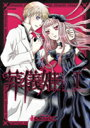 葬儀姫(1) LONDINIUM ROSE (フレックスコミックス・フレア) [ もとなおこ ]