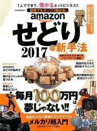 amazonせどりの新手法(2017) 副業でもガッツリ儲かる! ([テキスト])